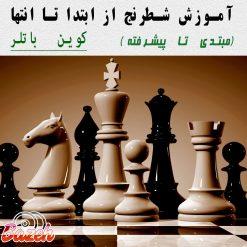 آموزش شطرنج با کوین باتلر