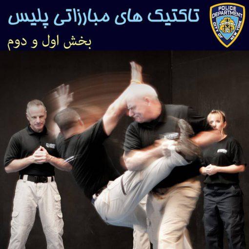 آموزش تکنیک های مبارزاتی پلیس