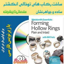 آموزش ساخت رکاب توخالی انگشتر - با زیرنویس فارسی