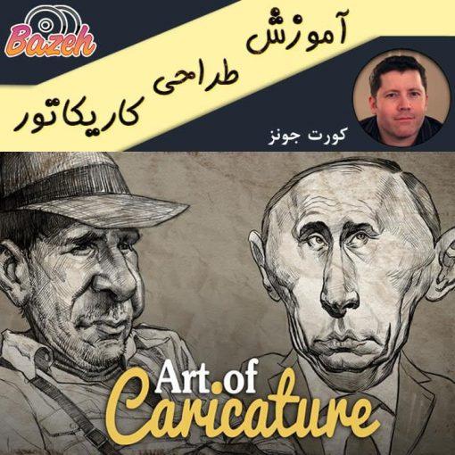 آموزش طراحی کاریکاتور حرفه ای