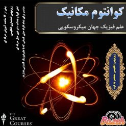 مکانیک کوانتومی: فیزیک جهان میکروسکوپی
