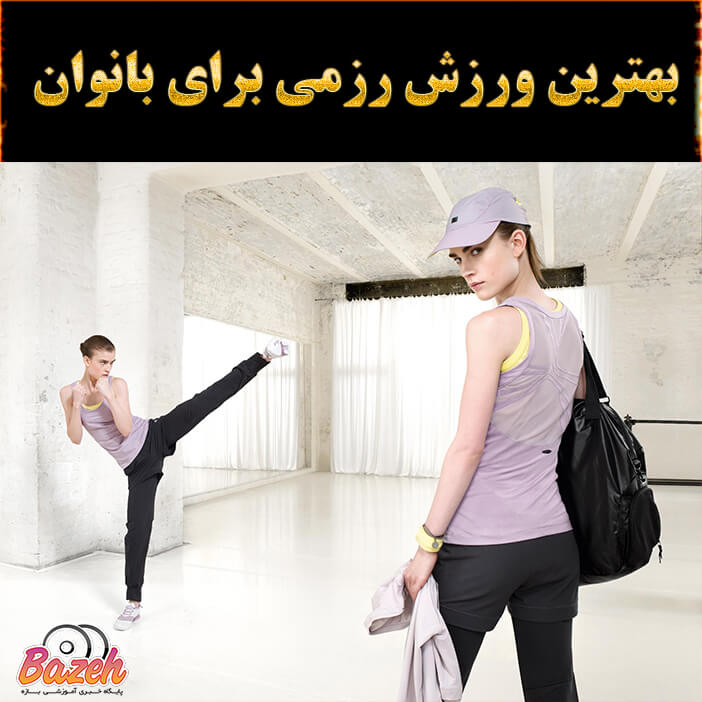 انتخاب ورزش رزمی مناسب برای خانمها