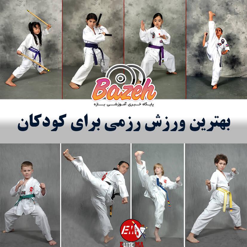 بهترین ورزش رزمی برای کودکان