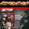 آموزش کامل مبارزات خیابانی