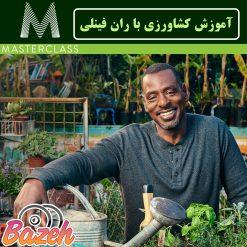 آموزش باغبانی ران فینلی
