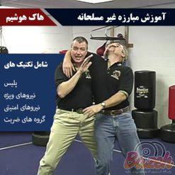 آموزش مبارزه غیر مسلحانه هاک هوشیم