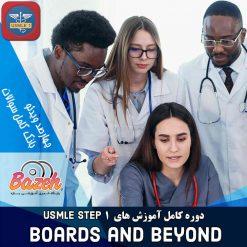 آموزش های مجموعه boards and beyond