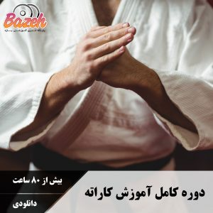 آموزش کاراته مقدماتی تا پیشرفته
