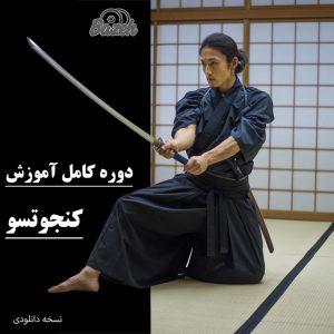 آموزش کنجوتسو